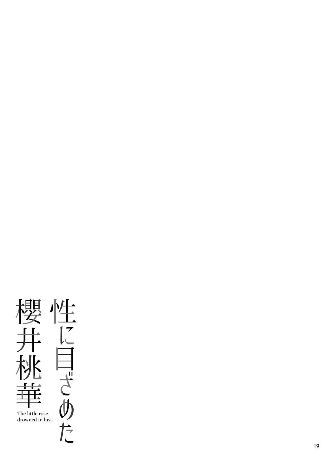 Sei ni Mezameta Sakurai Momoka 19