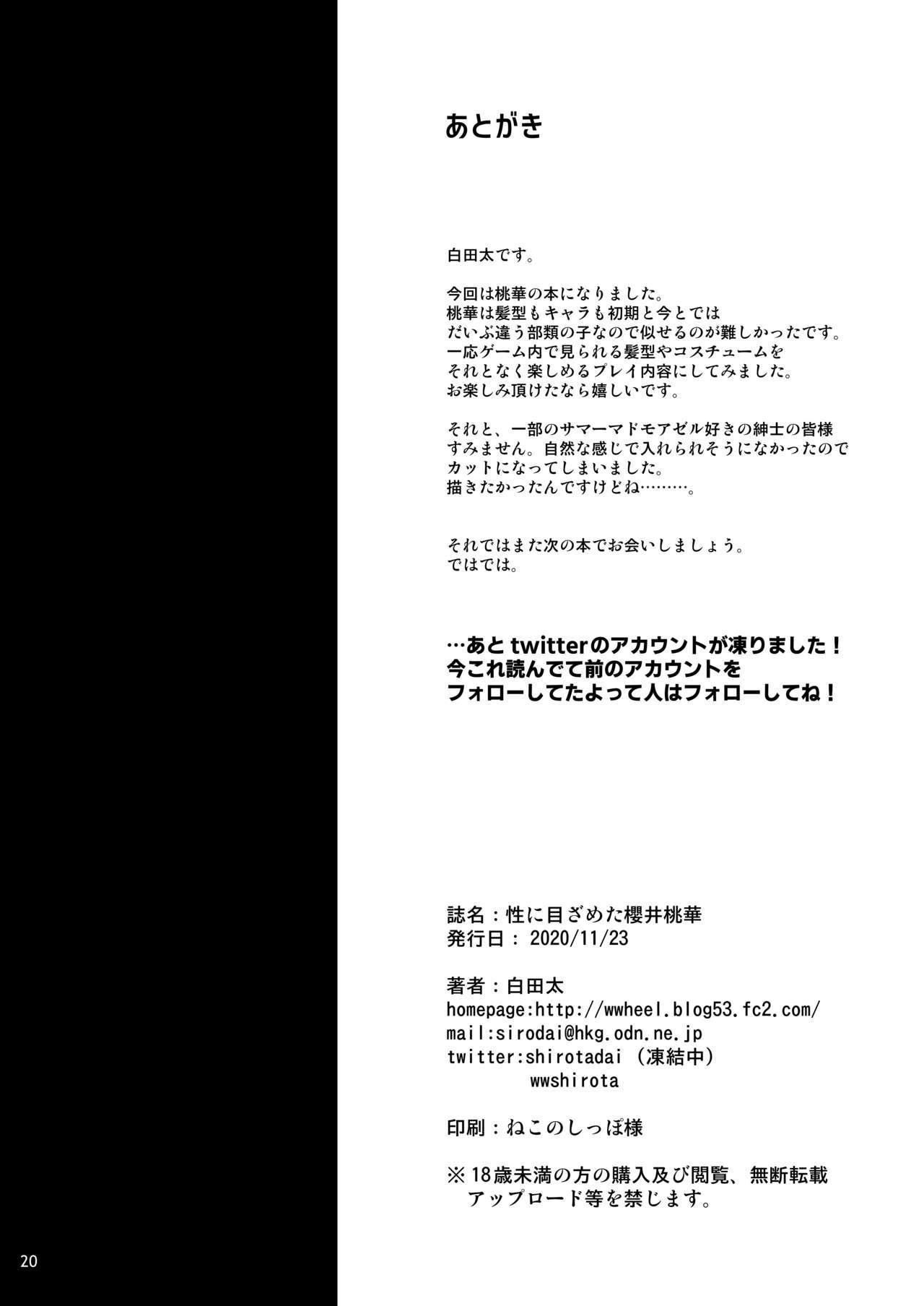 Sei ni Mezameta Sakurai Momoka 20