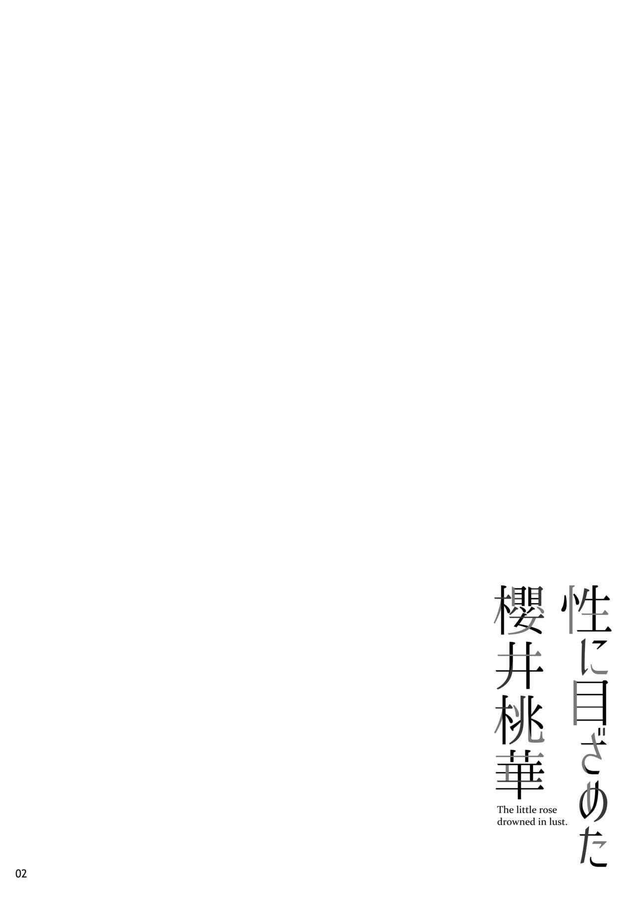 Sei ni Mezameta Sakurai Momoka 2