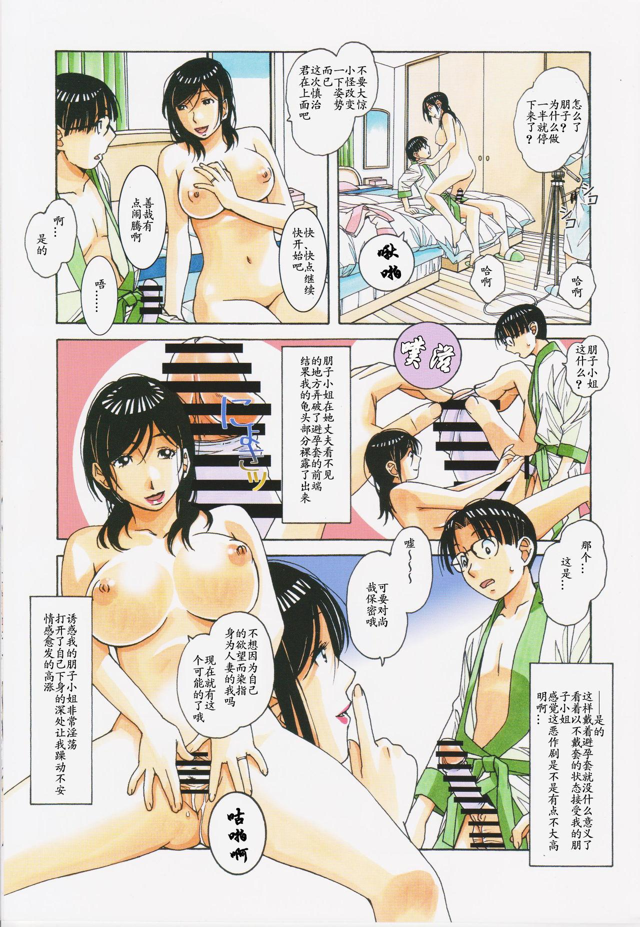 Kaseifu Monogatari 2 16