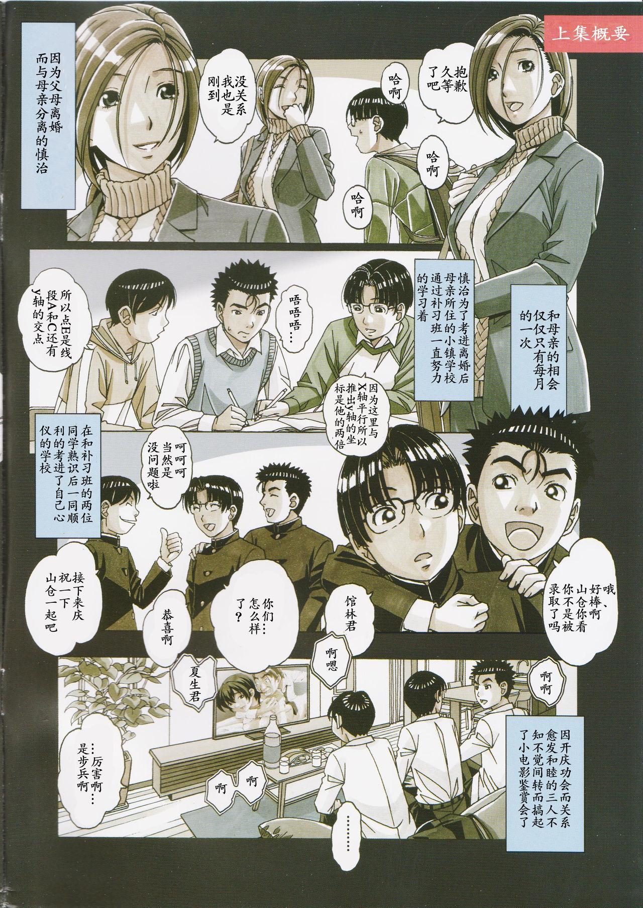 Kaseifu Monogatari 2 1