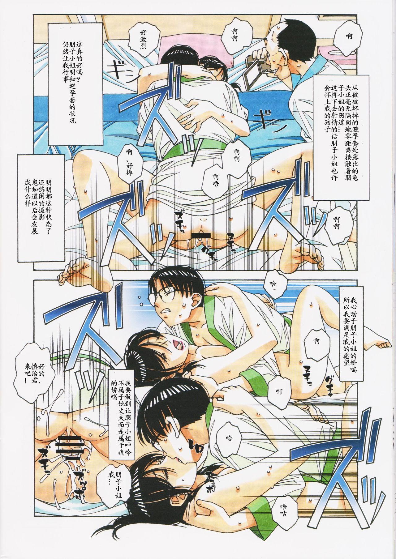 Kaseifu Monogatari 2 19