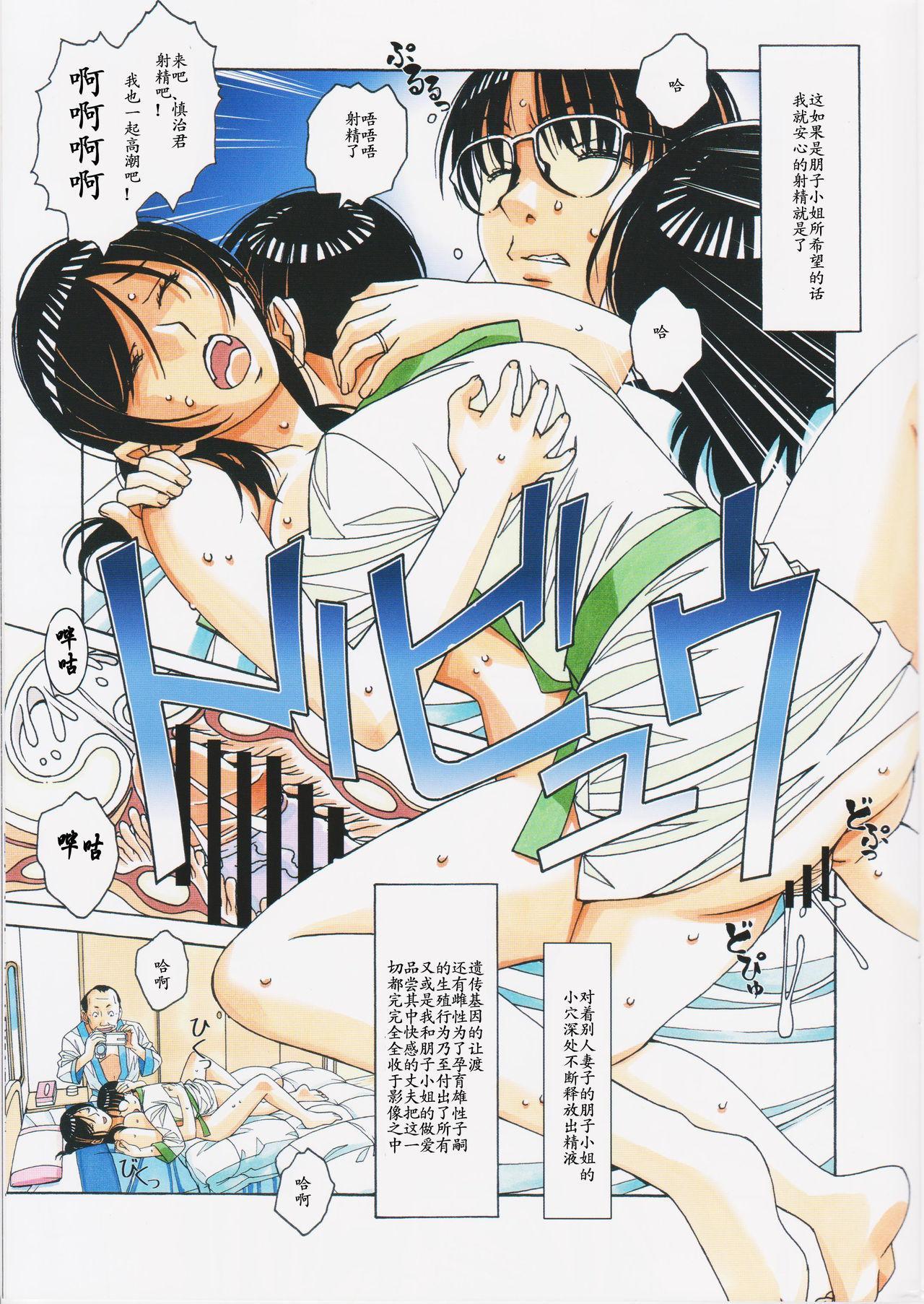 Kaseifu Monogatari 2 20