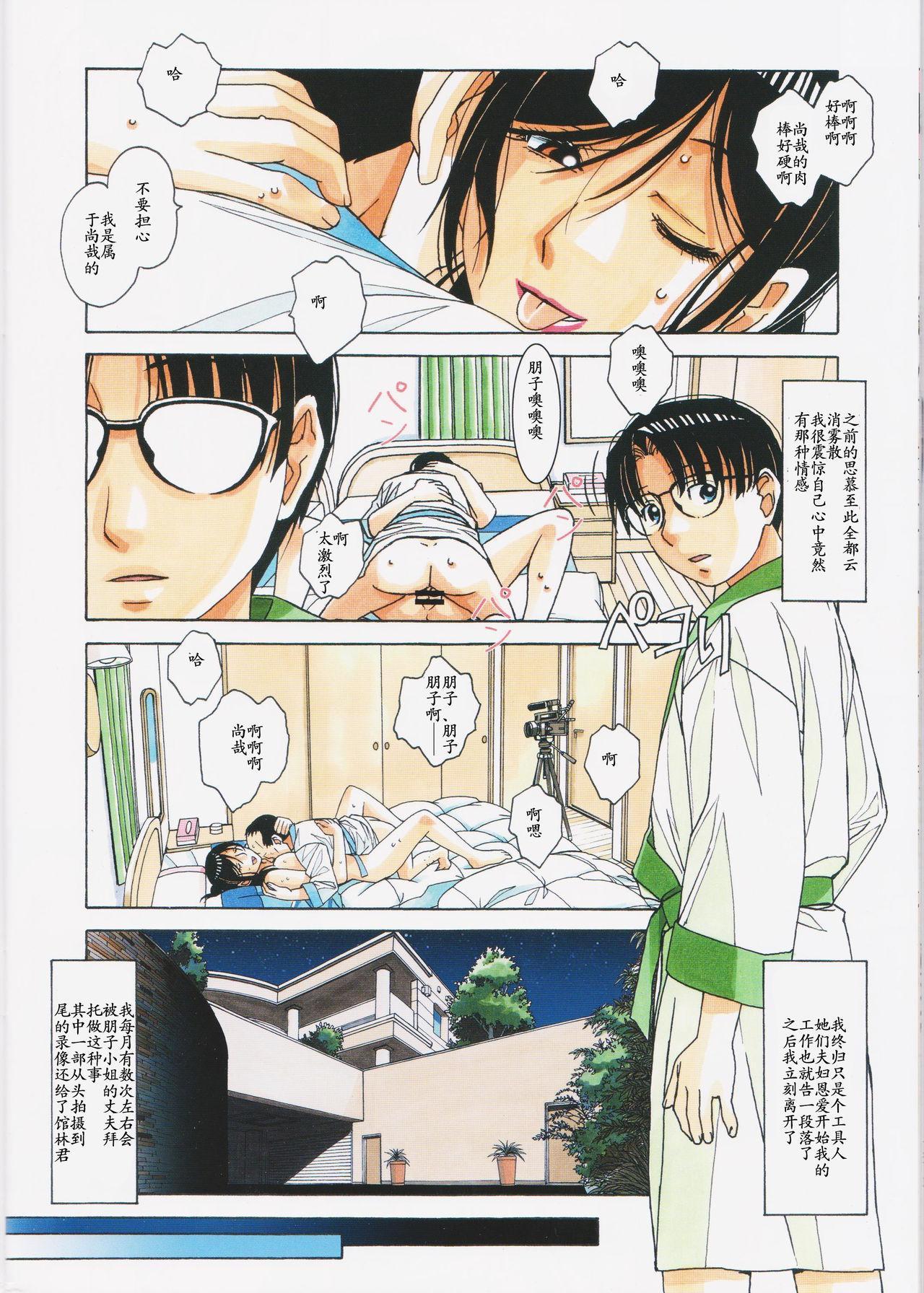 Kaseifu Monogatari 2 23