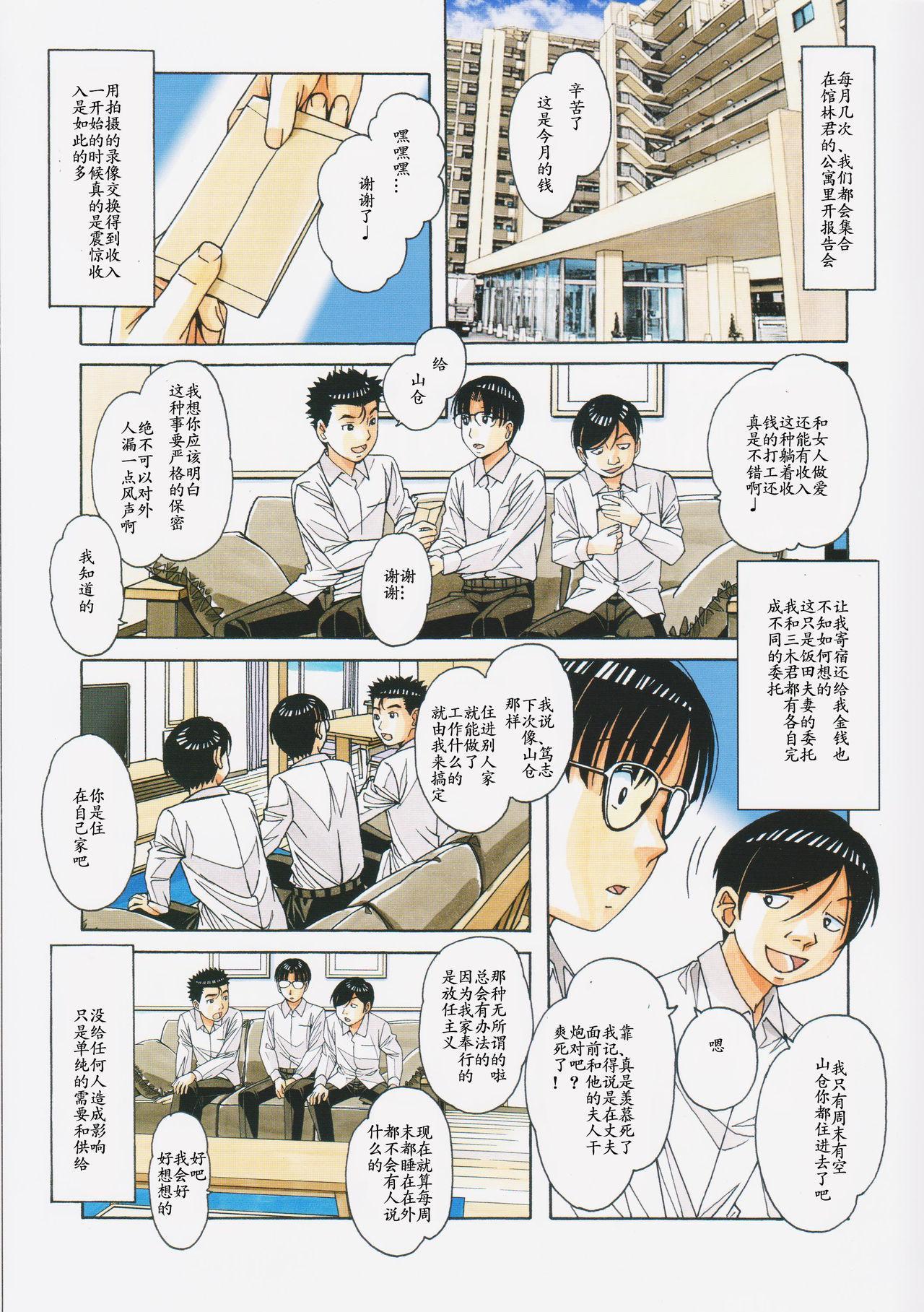 Kaseifu Monogatari 2 24