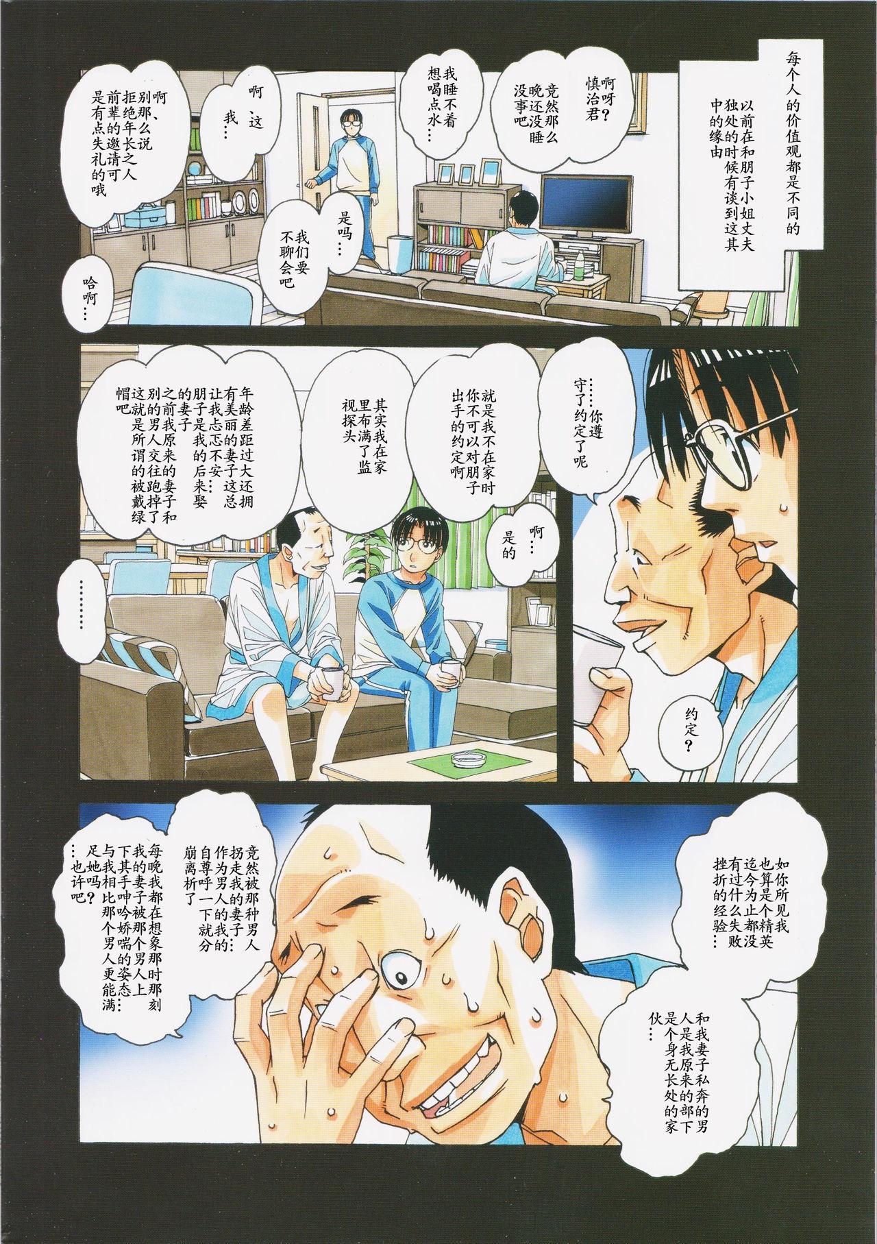 Kaseifu Monogatari 2 25
