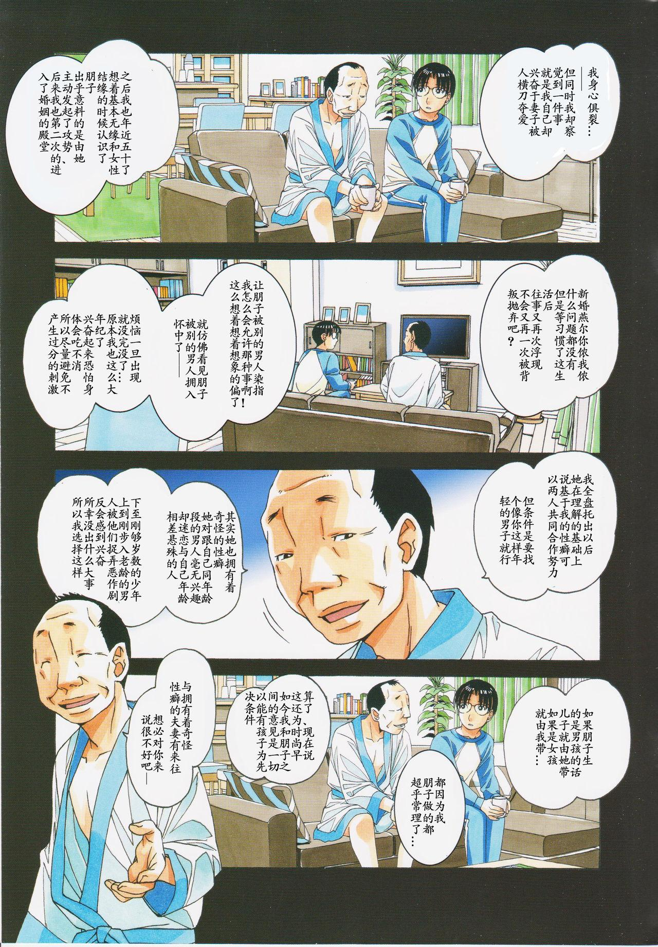 Kaseifu Monogatari 2 26