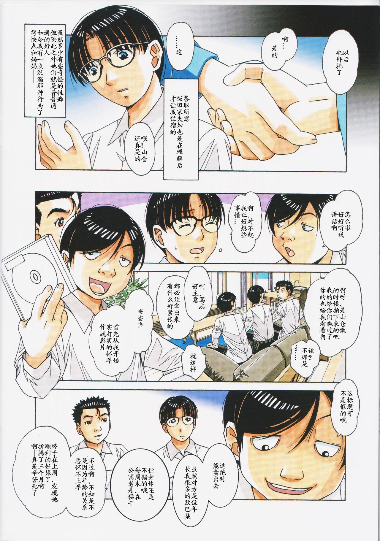 Kaseifu Monogatari 2 27