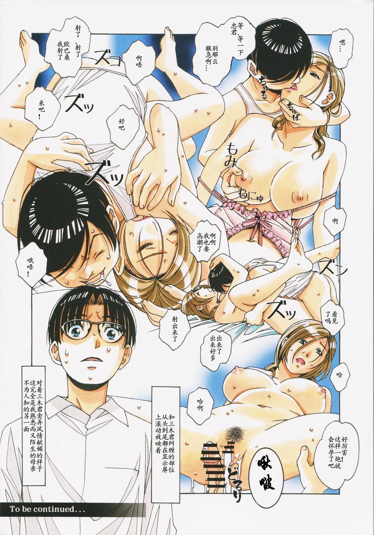 Kaseifu Monogatari 2 29