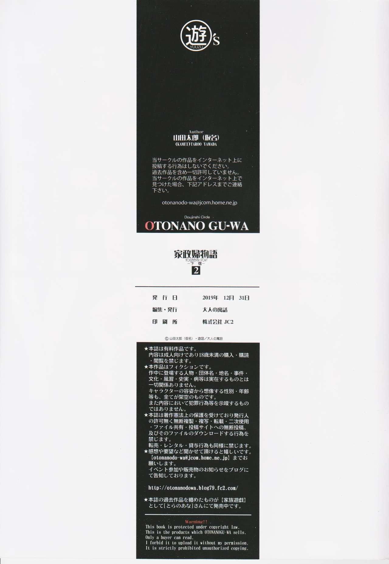 Kaseifu Monogatari 2 30
