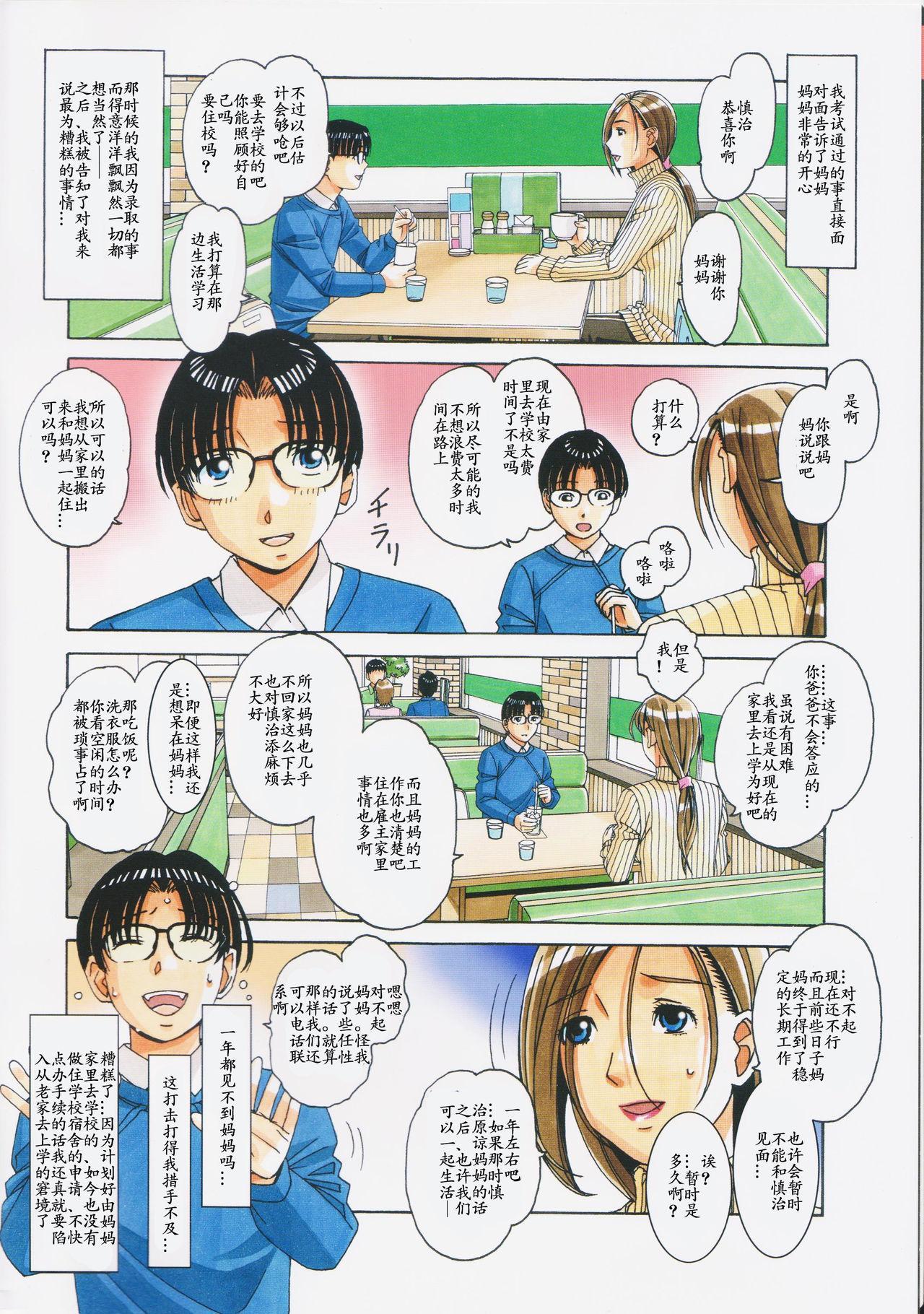 Kaseifu Monogatari 2 3