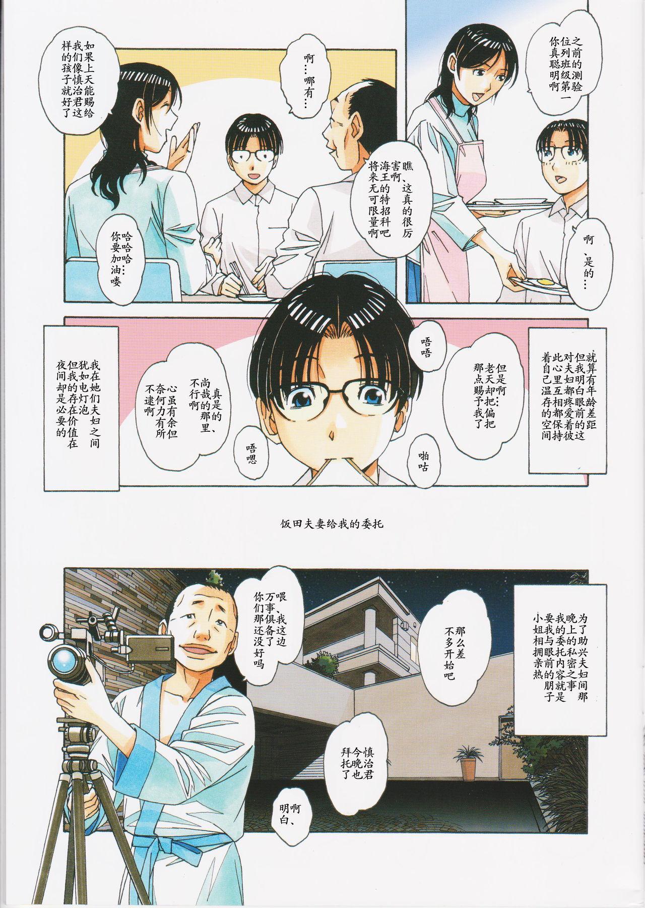 Kaseifu Monogatari 2 6