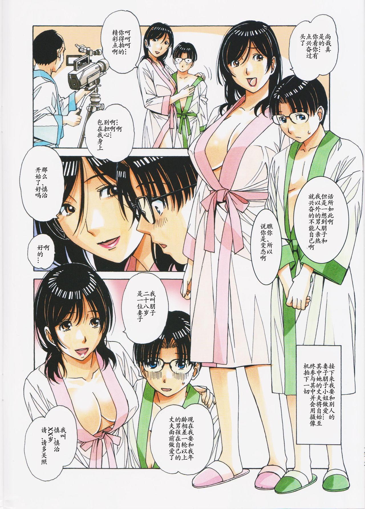 Kaseifu Monogatari 2 7