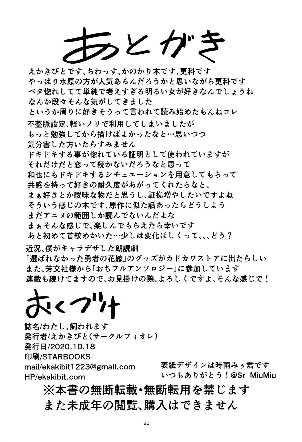 Watashi, Kawaremasu 28