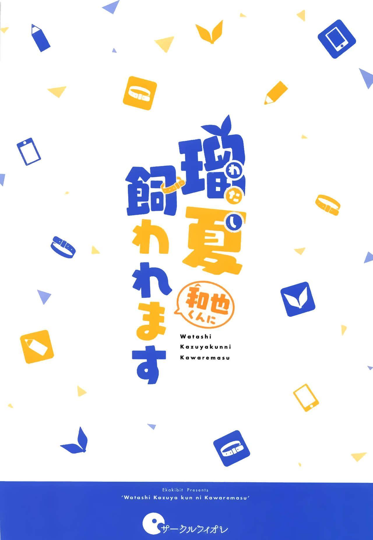Watashi, Kawaremasu 29