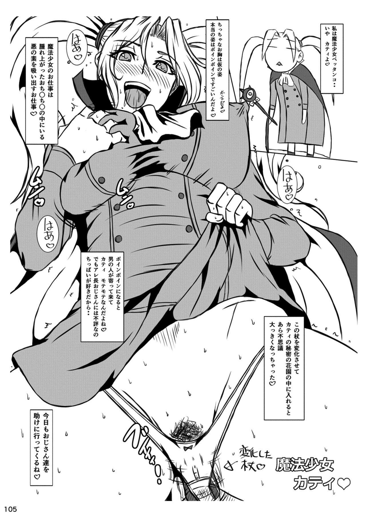 Akatsuki Blitzkampf & EN-1 Perfekt Welt Gangbang Anthology 104