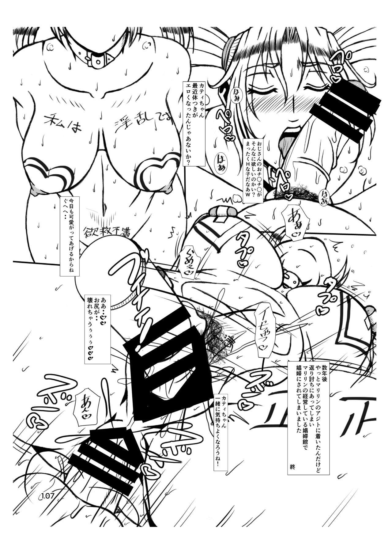 Akatsuki Blitzkampf & EN-1 Perfekt Welt Gangbang Anthology 106