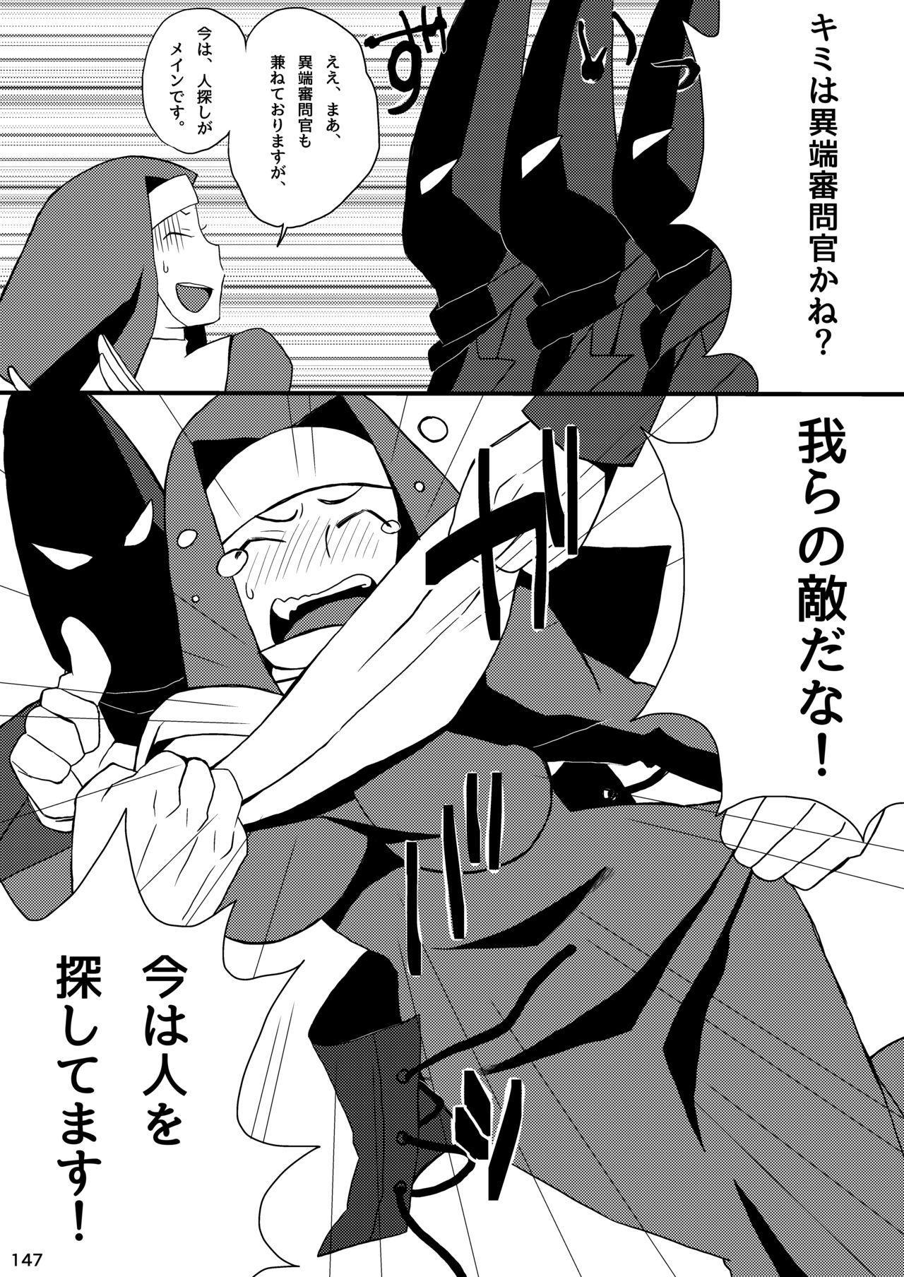 Akatsuki Blitzkampf & EN-1 Perfekt Welt Gangbang Anthology 146