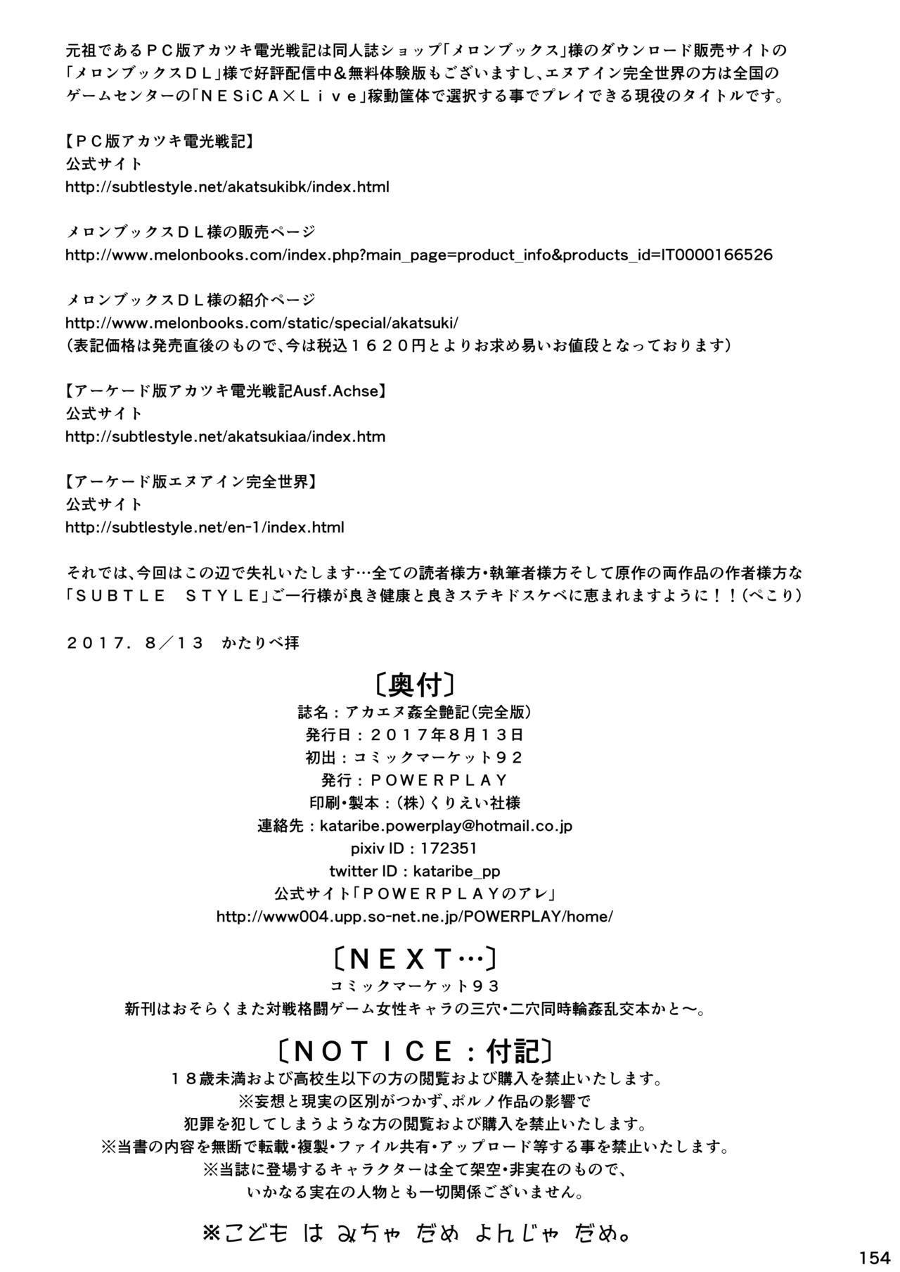 Akatsuki Blitzkampf & EN-1 Perfekt Welt Gangbang Anthology 153