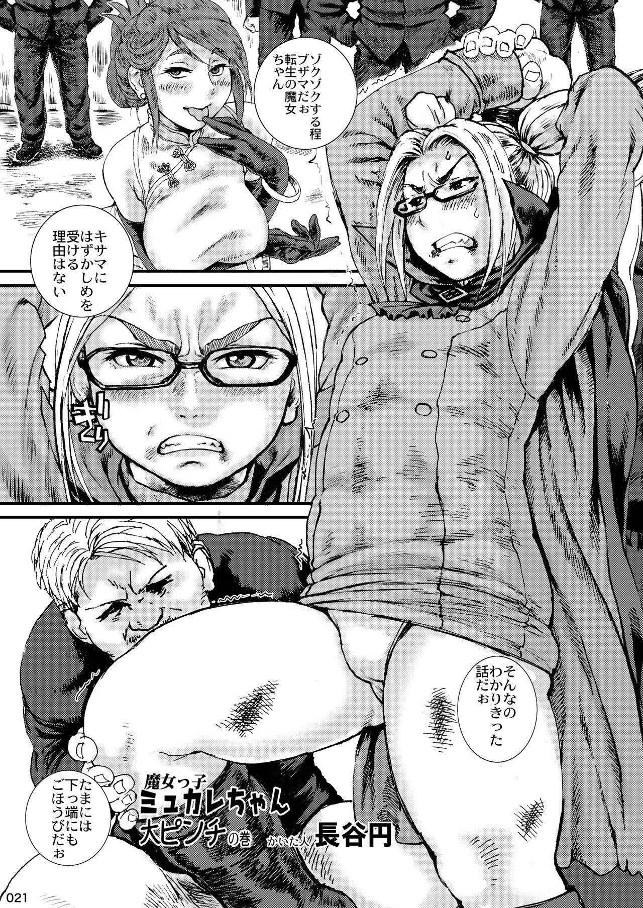 Akatsuki Blitzkampf & EN-1 Perfekt Welt Gangbang Anthology 20