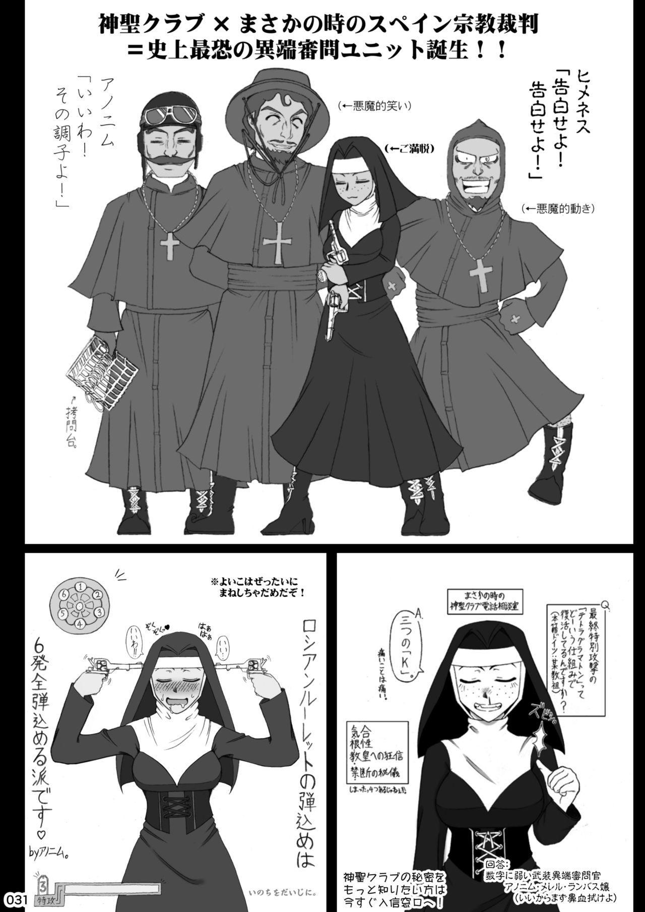 Akatsuki Blitzkampf & EN-1 Perfekt Welt Gangbang Anthology 30