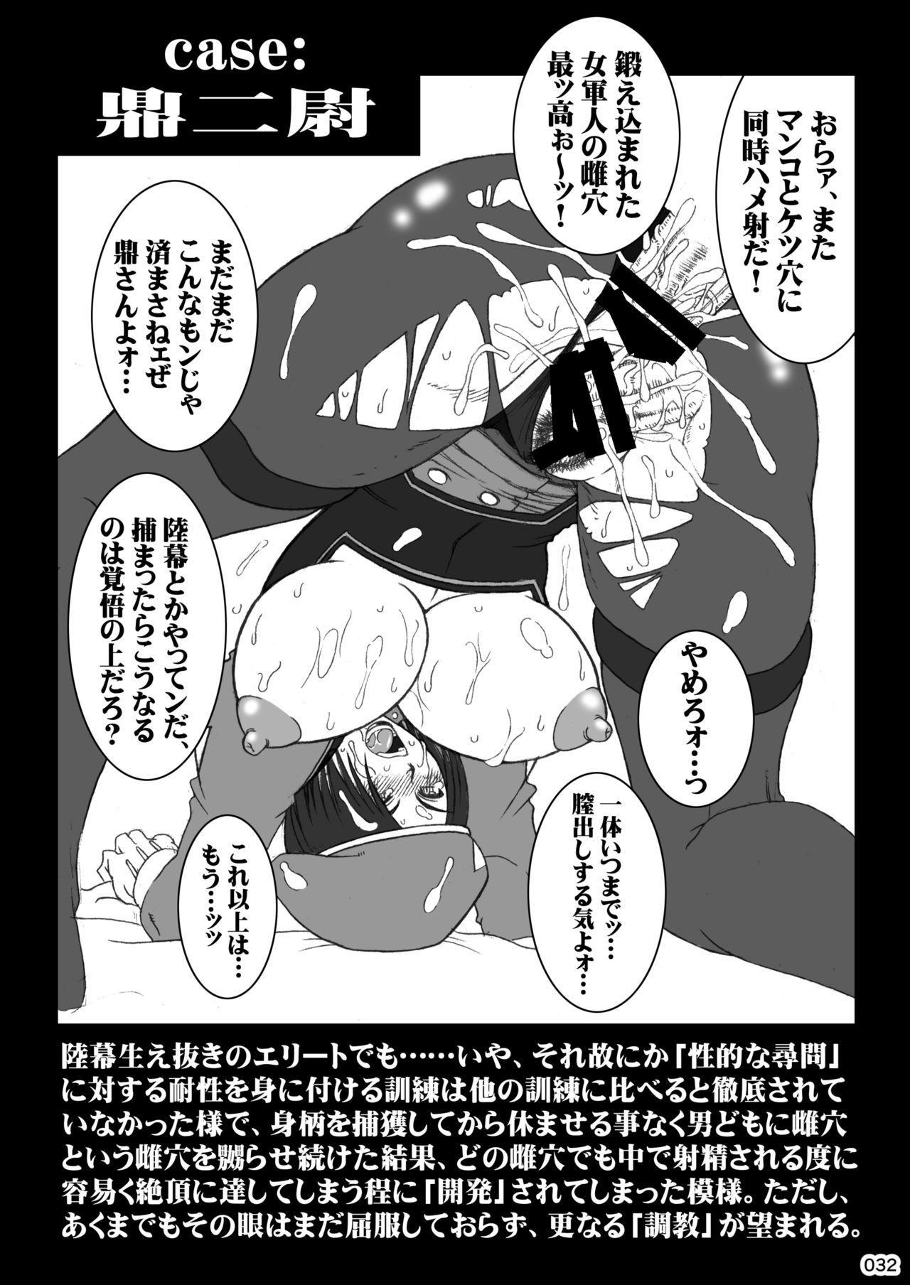 Akatsuki Blitzkampf & EN-1 Perfekt Welt Gangbang Anthology 31