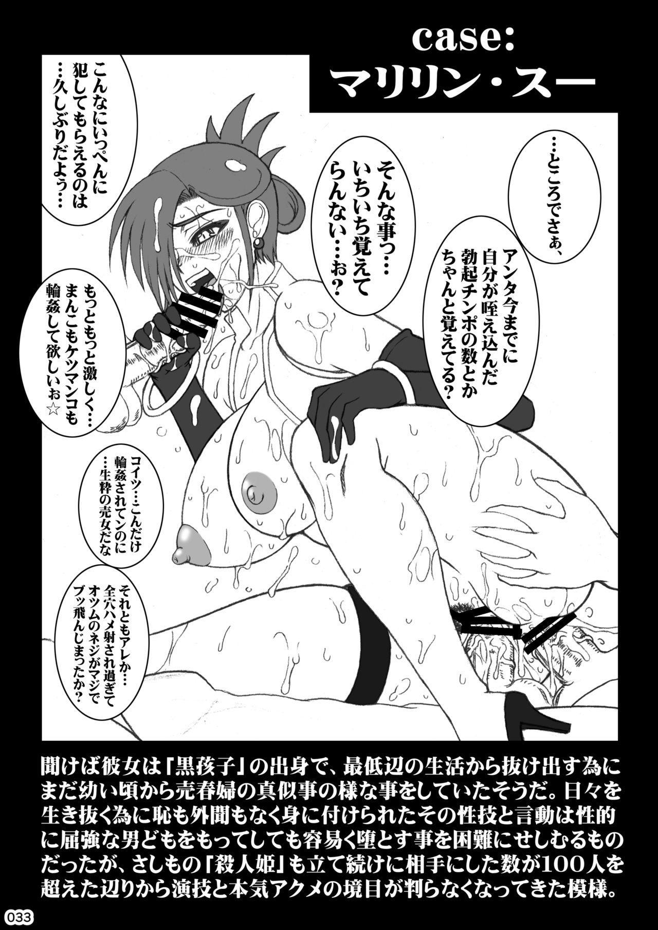 Akatsuki Blitzkampf & EN-1 Perfekt Welt Gangbang Anthology 32