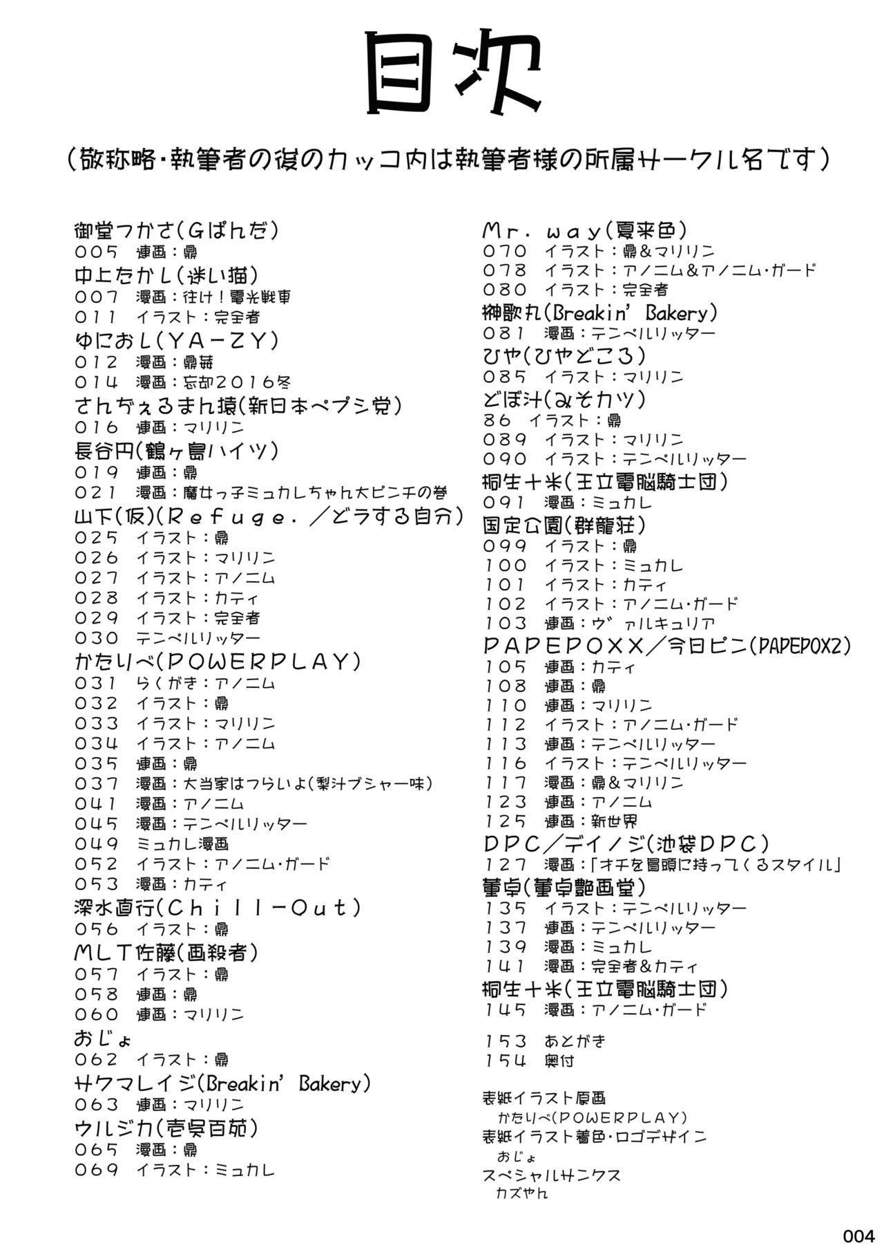 Akatsuki Blitzkampf & EN-1 Perfekt Welt Gangbang Anthology 3