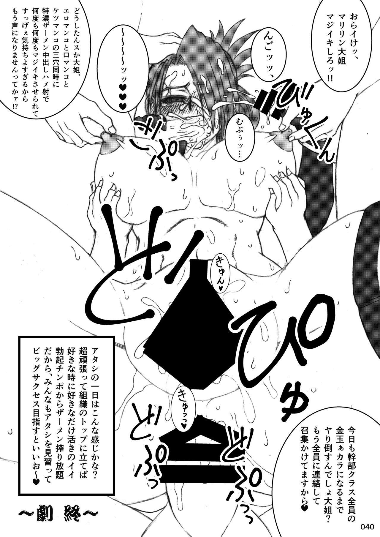 Akatsuki Blitzkampf & EN-1 Perfekt Welt Gangbang Anthology 39