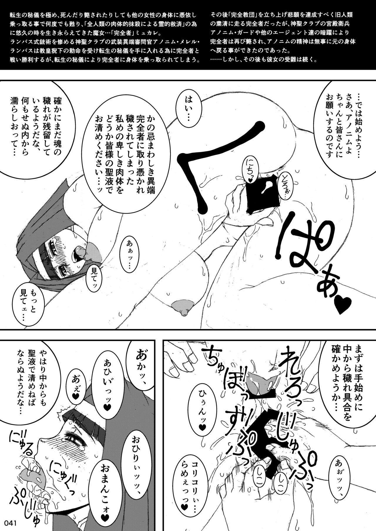 Akatsuki Blitzkampf & EN-1 Perfekt Welt Gangbang Anthology 40