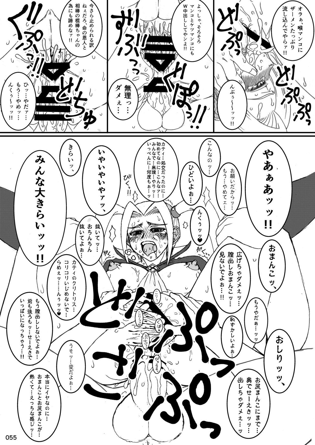 Akatsuki Blitzkampf & EN-1 Perfekt Welt Gangbang Anthology 54