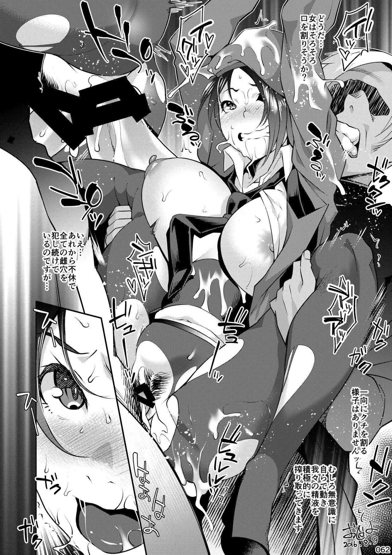Akatsuki Blitzkampf & EN-1 Perfekt Welt Gangbang Anthology 61