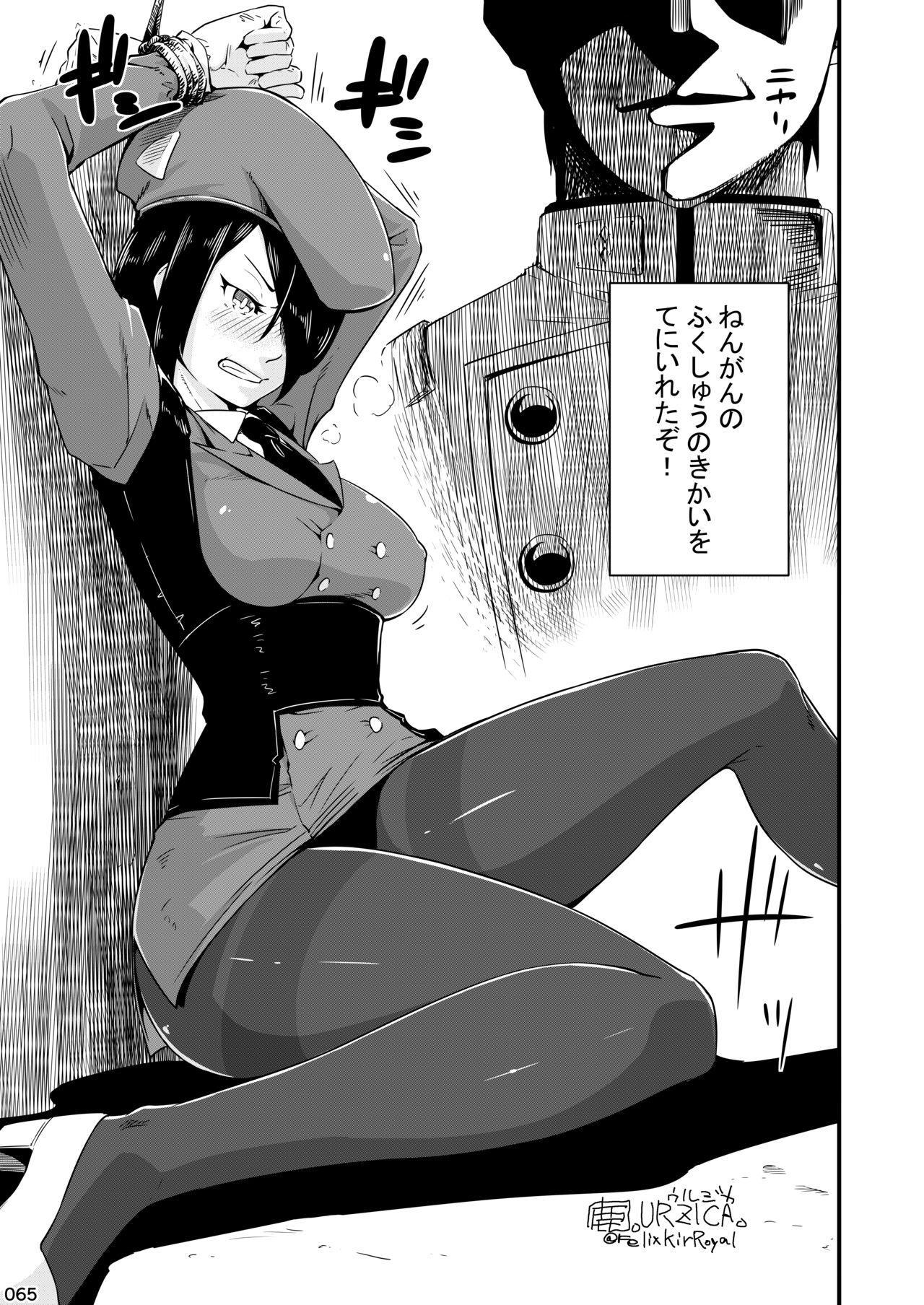 Akatsuki Blitzkampf & EN-1 Perfekt Welt Gangbang Anthology 64