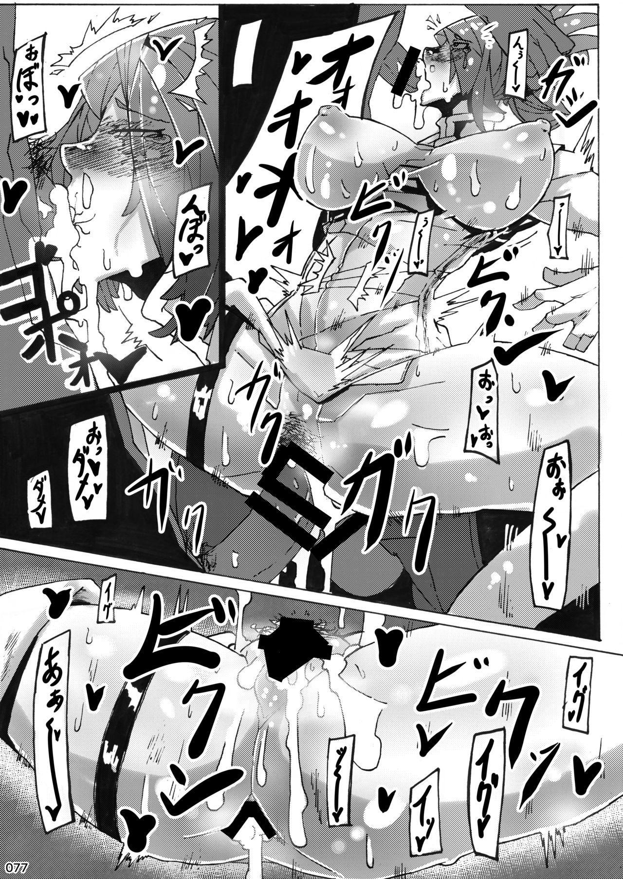 Akatsuki Blitzkampf & EN-1 Perfekt Welt Gangbang Anthology 76