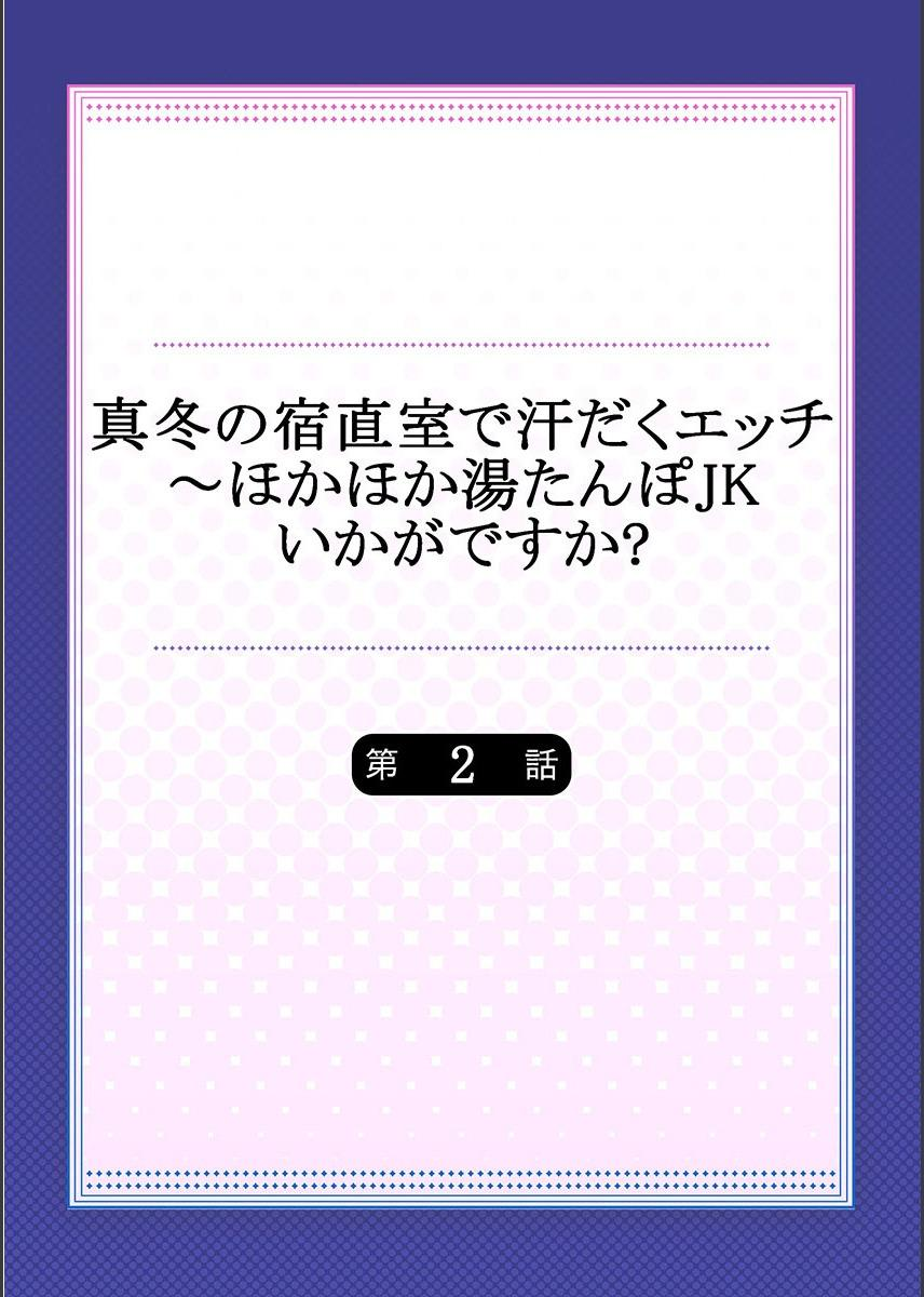 Mafuyu no Shukuchoku-shitsu de Asedaku Ecchi ~ Hokahoka Yutanpo JK Ikagadesu ka? 1