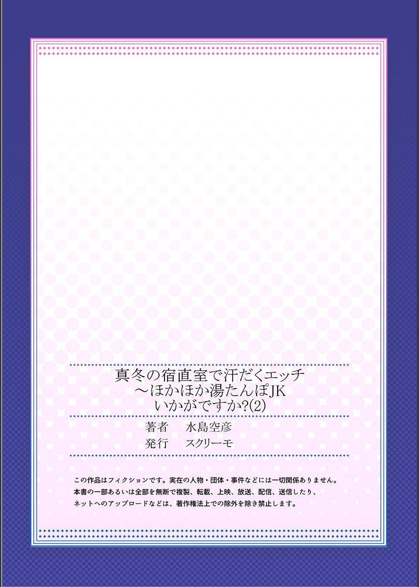 Mafuyu no Shukuchoku-shitsu de Asedaku Ecchi ~ Hokahoka Yutanpo JK Ikagadesu ka? 26