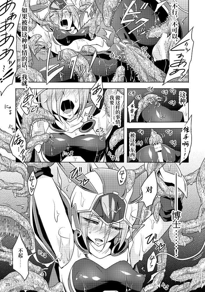 Kisen Tenshi Gigi Wisteria 23