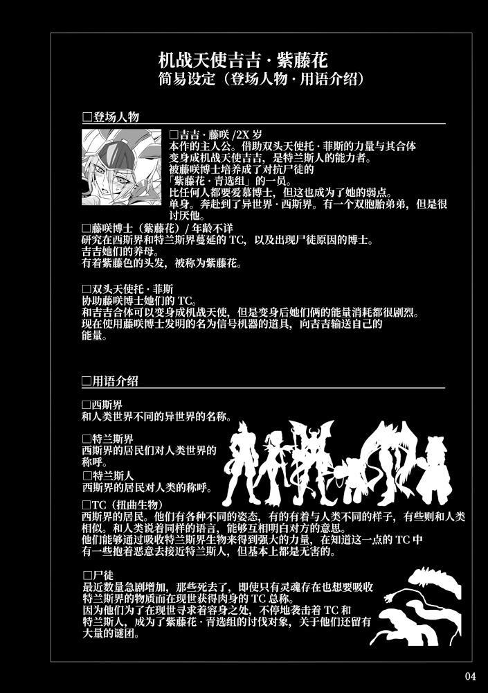 Kisen Tenshi Gigi Wisteria 2