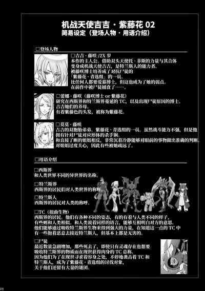 Kisen Tenshi Gigi Wisteria 02 3