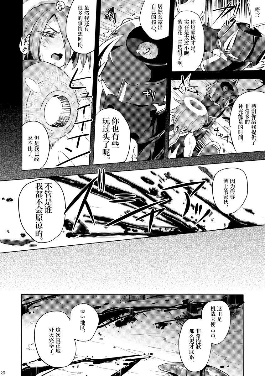 Kisen Tenshi Gigi Wisteria 03 22