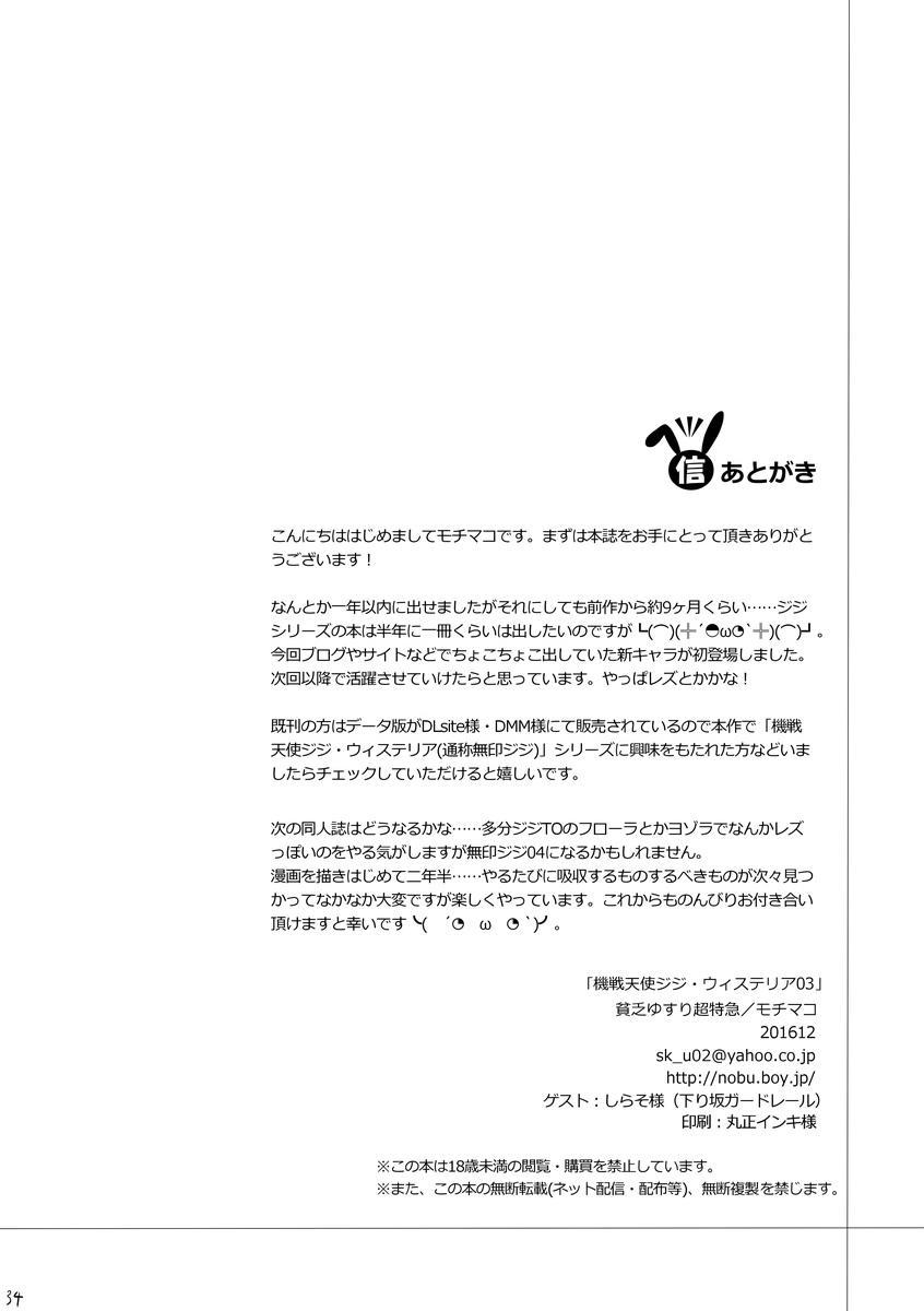 Kisen Tenshi Gigi Wisteria 03 32