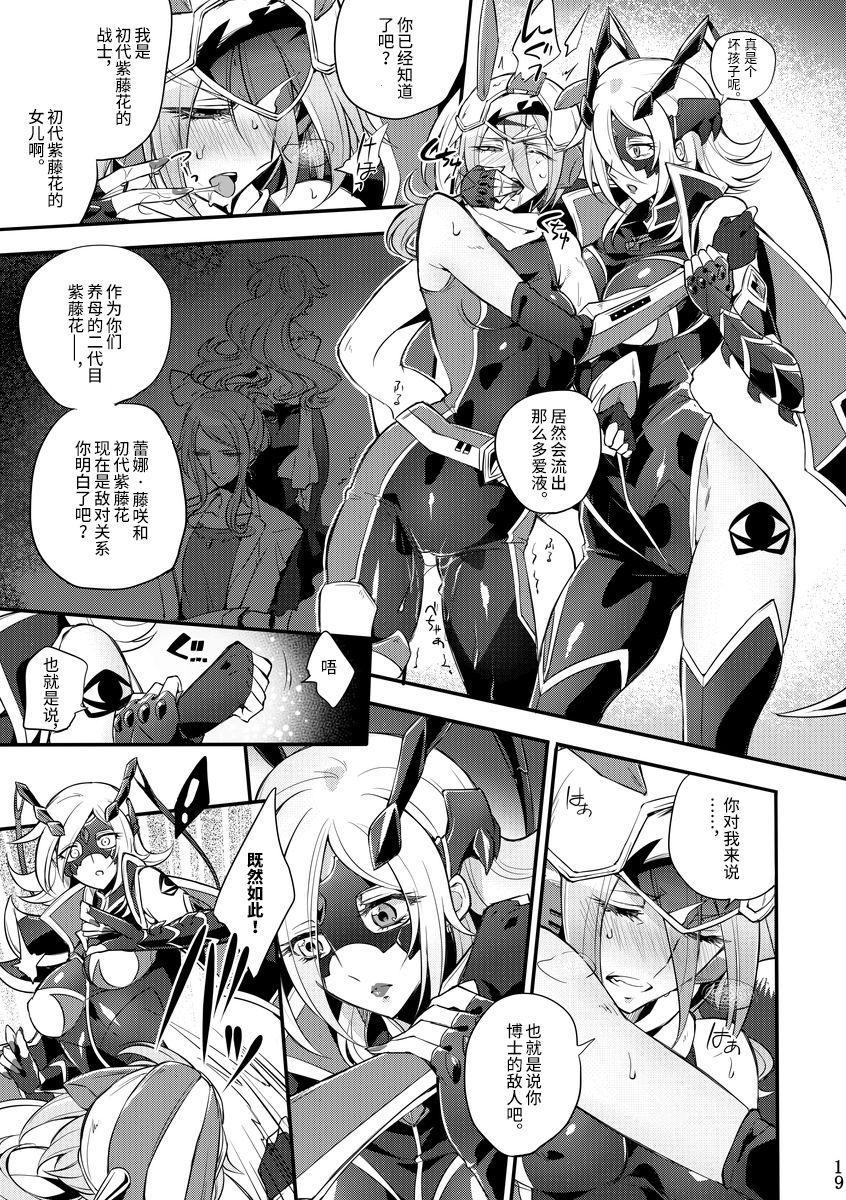 Kisen Tenshi Gigi Wisteria 04 17