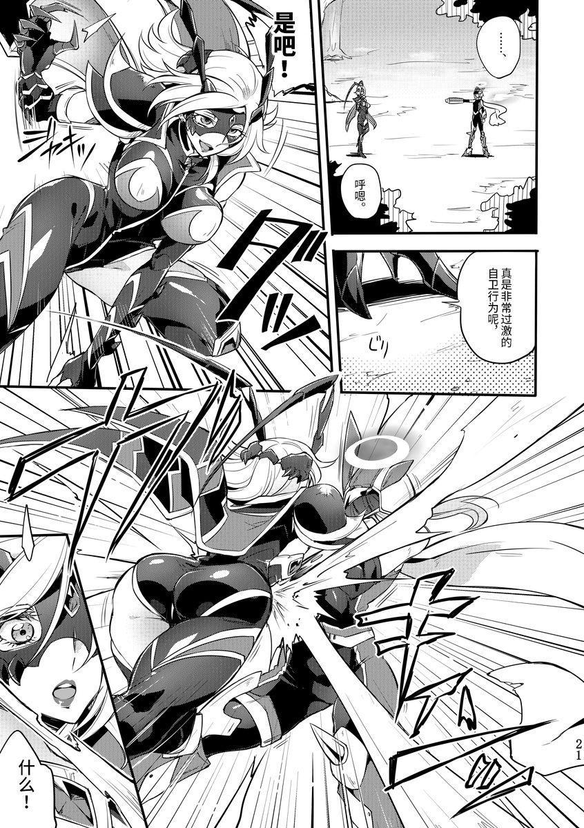 Kisen Tenshi Gigi Wisteria 04 19