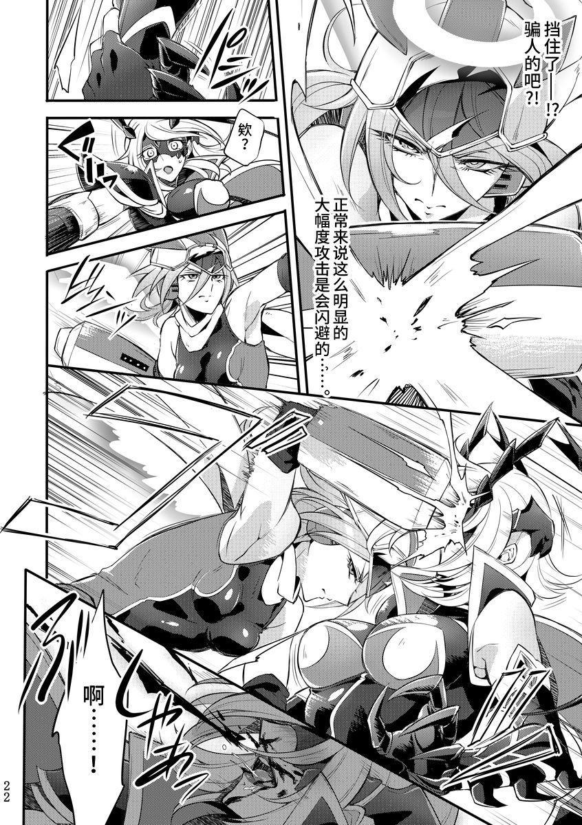Kisen Tenshi Gigi Wisteria 04 20