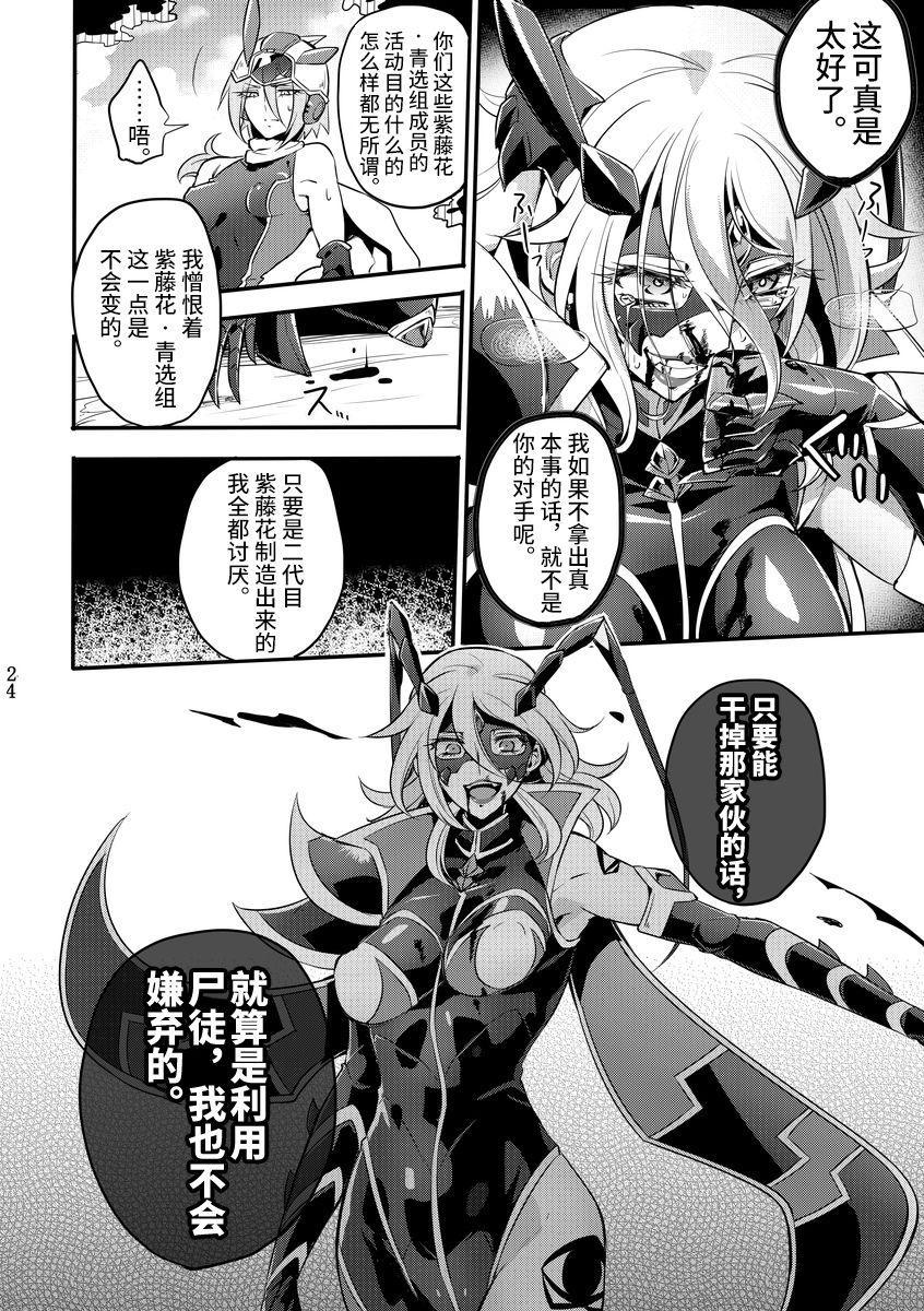 Kisen Tenshi Gigi Wisteria 04 22