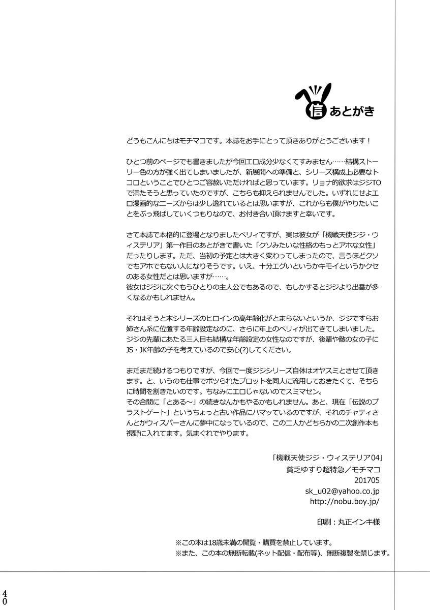 Kisen Tenshi Gigi Wisteria 04 38