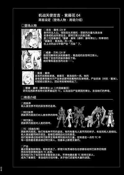 Kisen Tenshi Gigi Wisteria 04 3