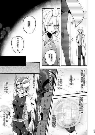 Kisen Tenshi Gigi Wisteria 04 8
