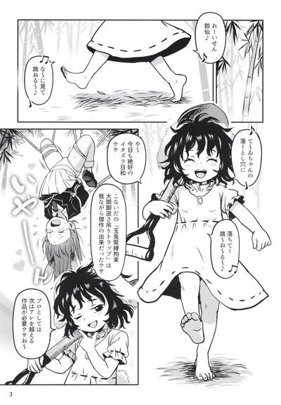 Lucky Rabbit Tewi-chan! 1