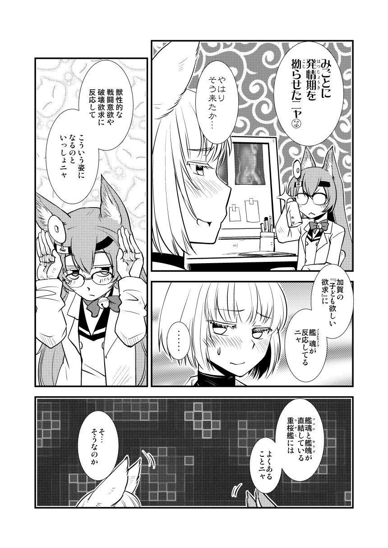 Hitonari Futanari 4